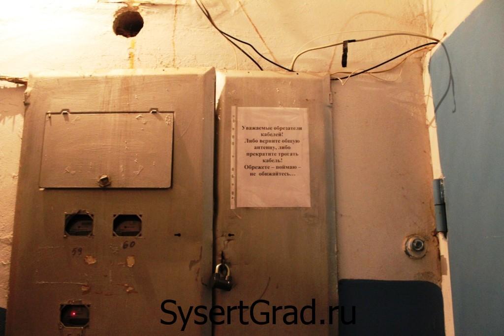 Обращение к обрезателям кабелей в одном из подъездов Сысерти