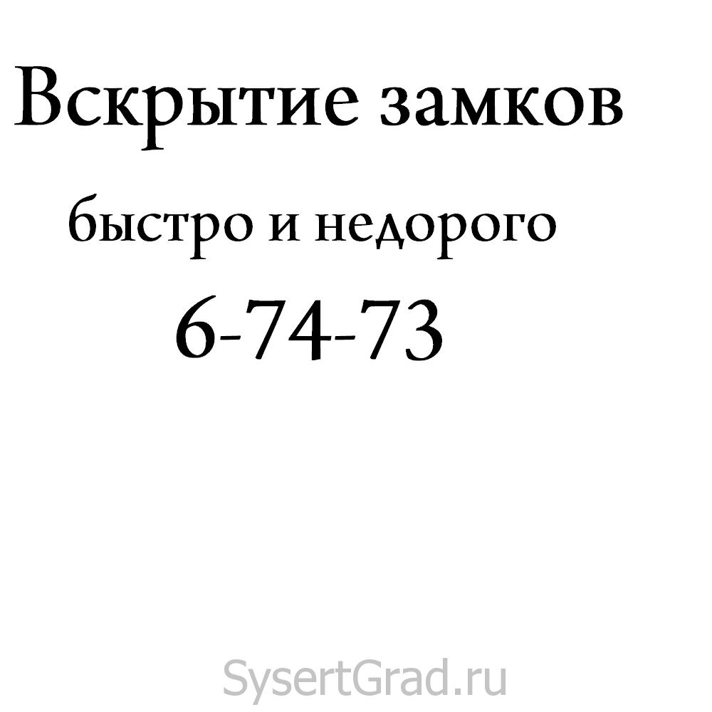 Вскрытие замков – 1000 рублей за три минуты. Информация для сысертских предпринимателей.