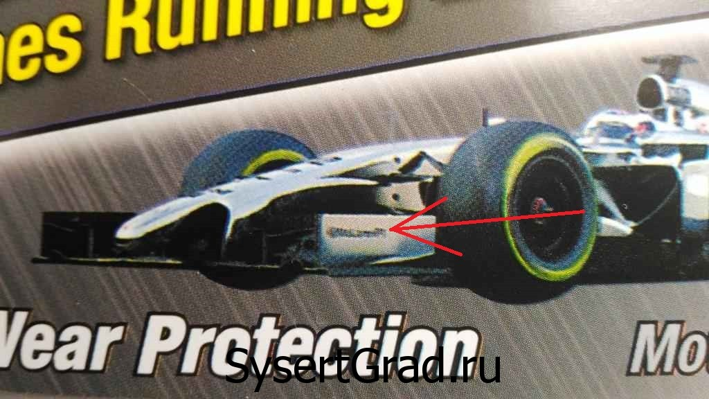 Надпись McLaren на спойлере нечитаема
