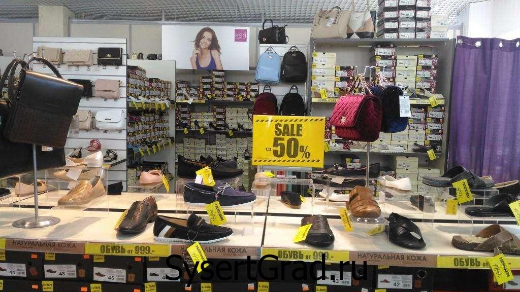Обувь по акции в торговом центре Бажов