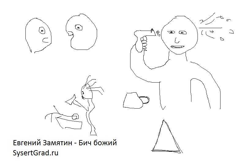Евгений Замятин - Бич божий
