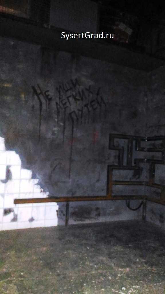 Первая комната Пилы