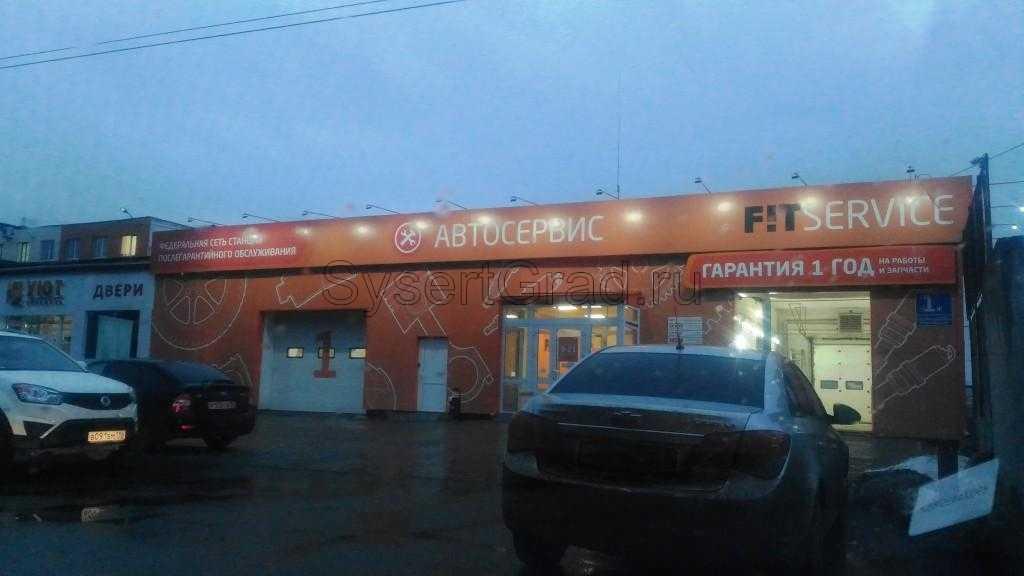 Фит сервис в Екб. на Вонсовского