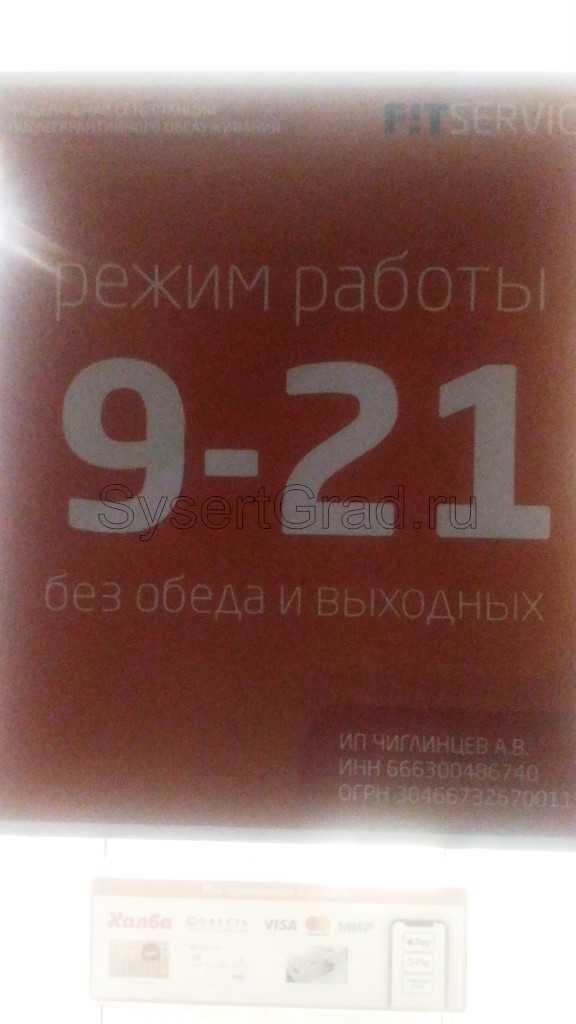Режим работы отделения Фит Сервиса на Вонсовского
