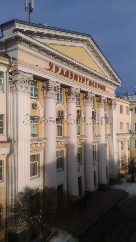 Кабинет находится в здании УРАЛЭНЕРГОСТРОЙ