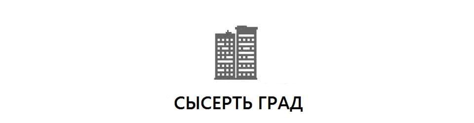 Сысерть Град