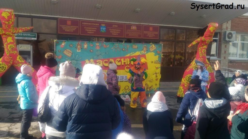 Масленица Сысерть проводы зимы концерт