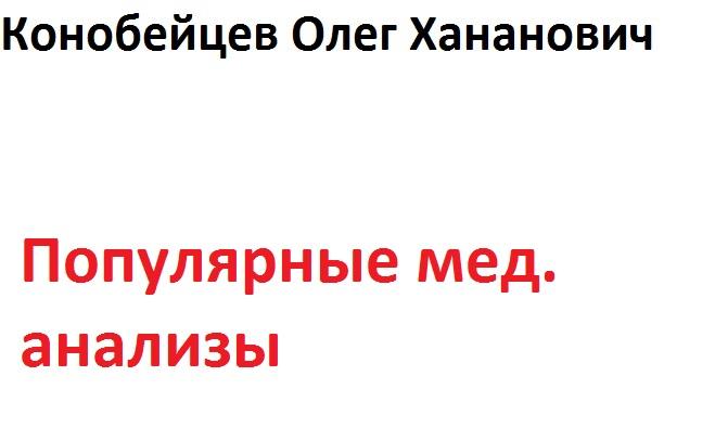 Конобейцев Олег Хананович мед. анализы