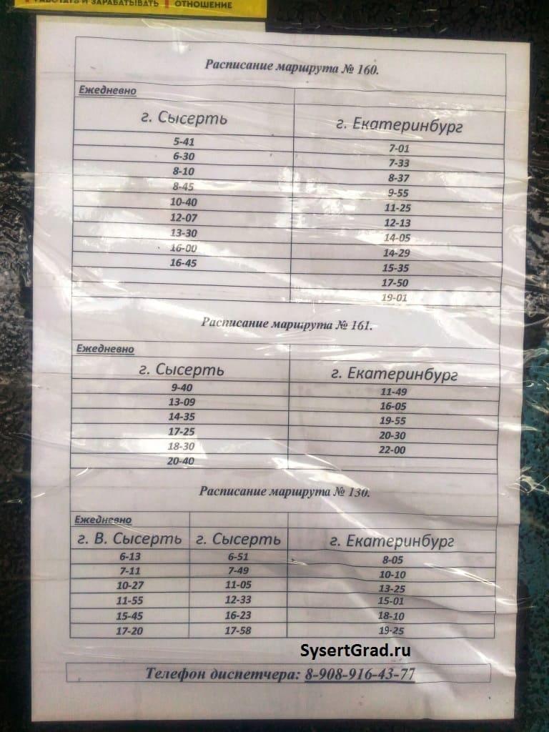 Расписание автобусов 13