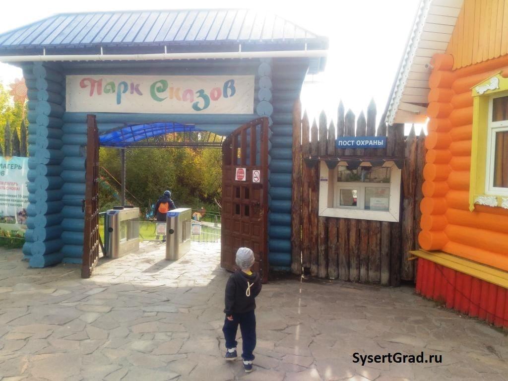 Парк Сказов 1