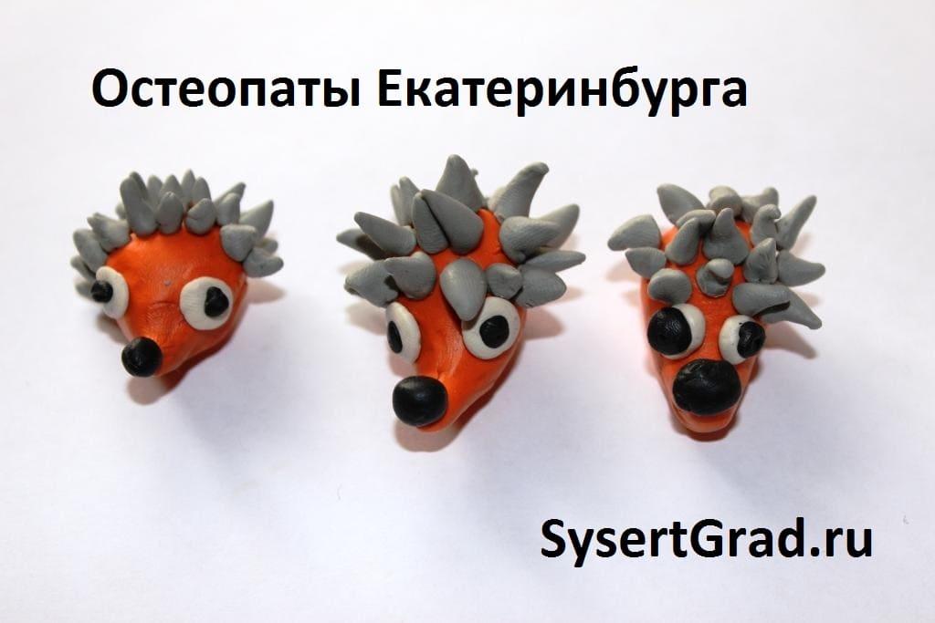 Остеопаты Екатеринбурга топ