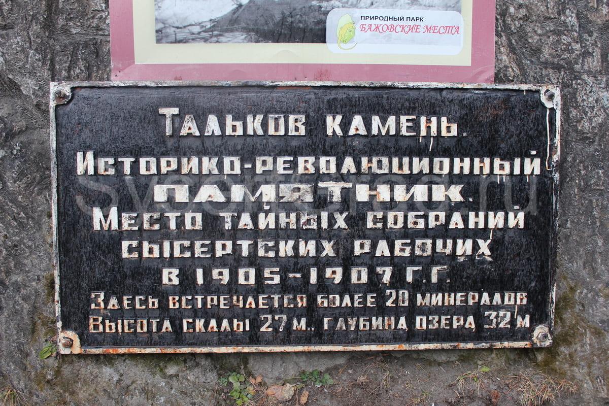 Тальков камень 13