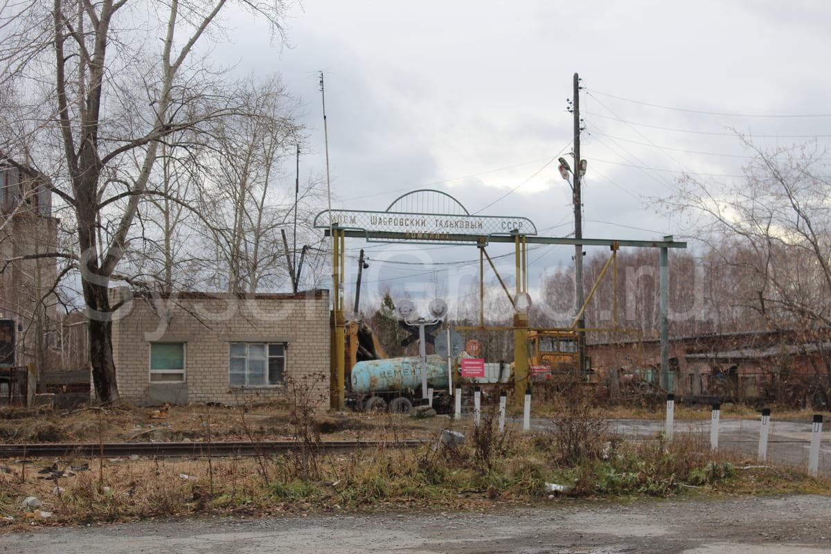 Тальковый комбинат Шабровский Екатеринбург