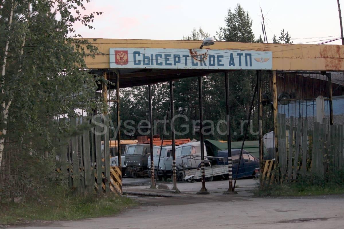 Сысертское АТП, здесь обслуживаются автобусы Сысерти