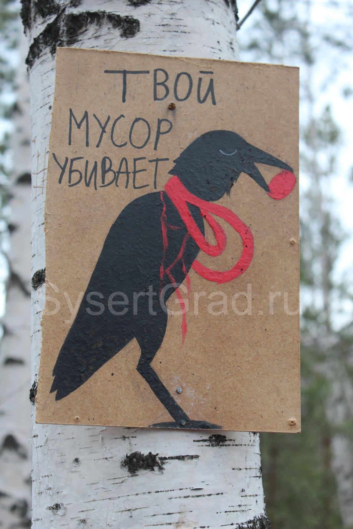 Табличка с изображением птицы не мусорить