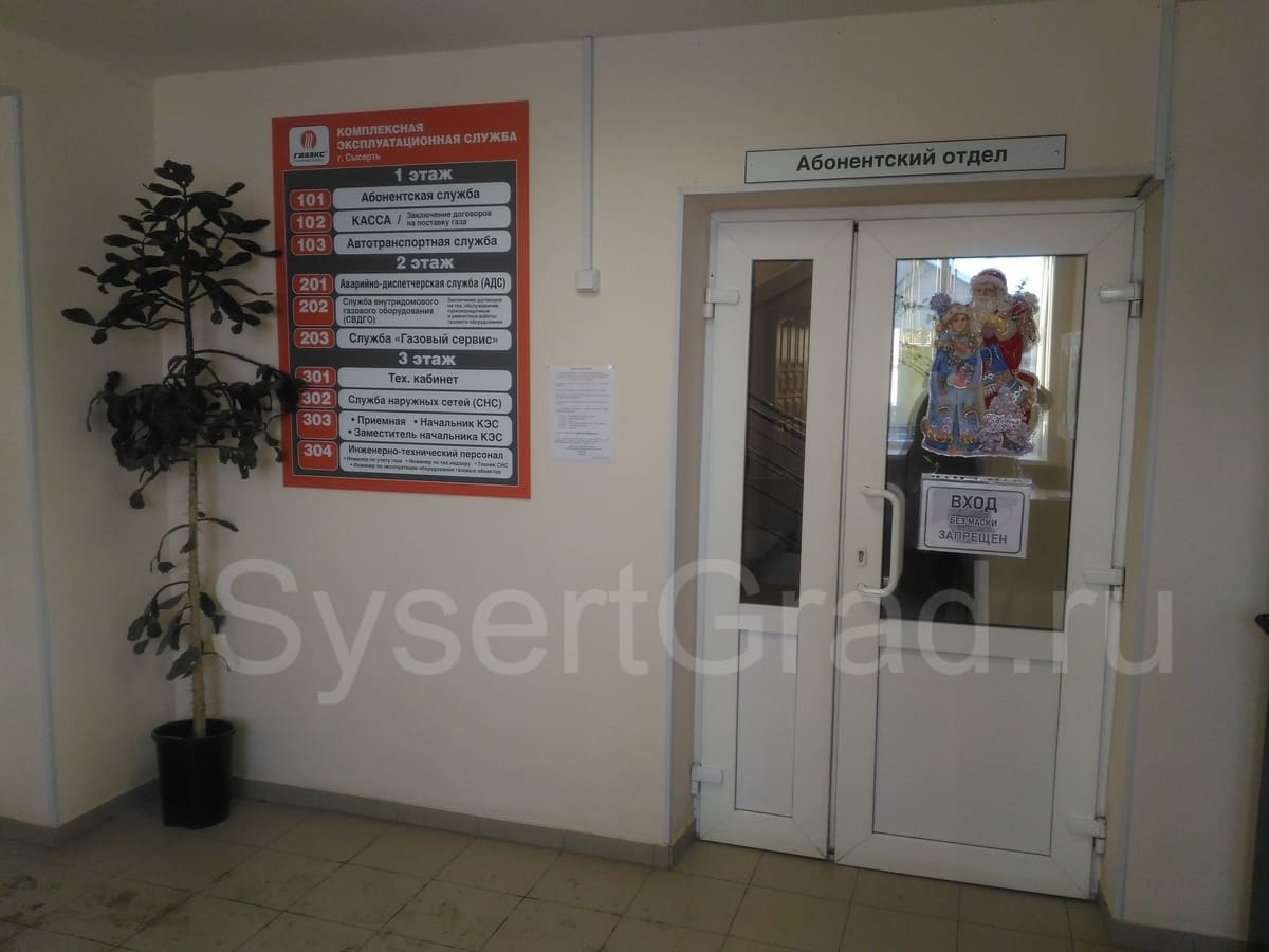 Горгаз Сысерть 1 этаж