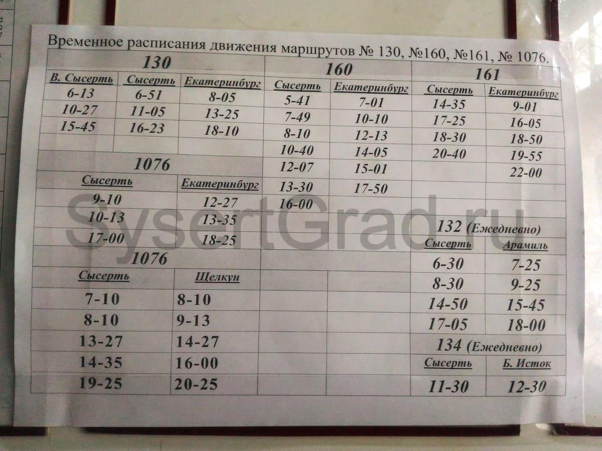 Расписание автобусов 3