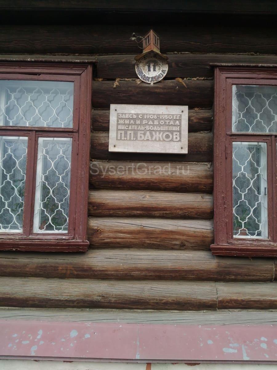 Бажов Павел Петрович 16