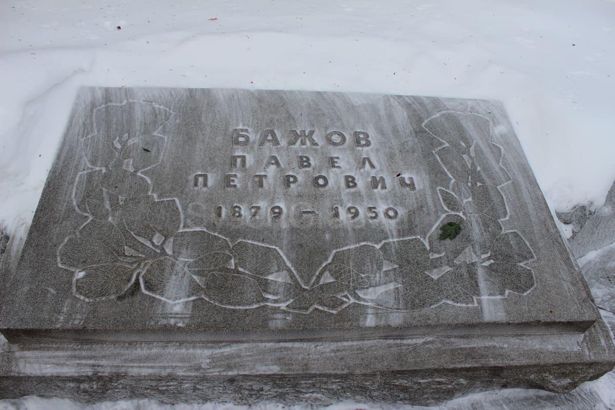 Бажов Павел Петрович 29
