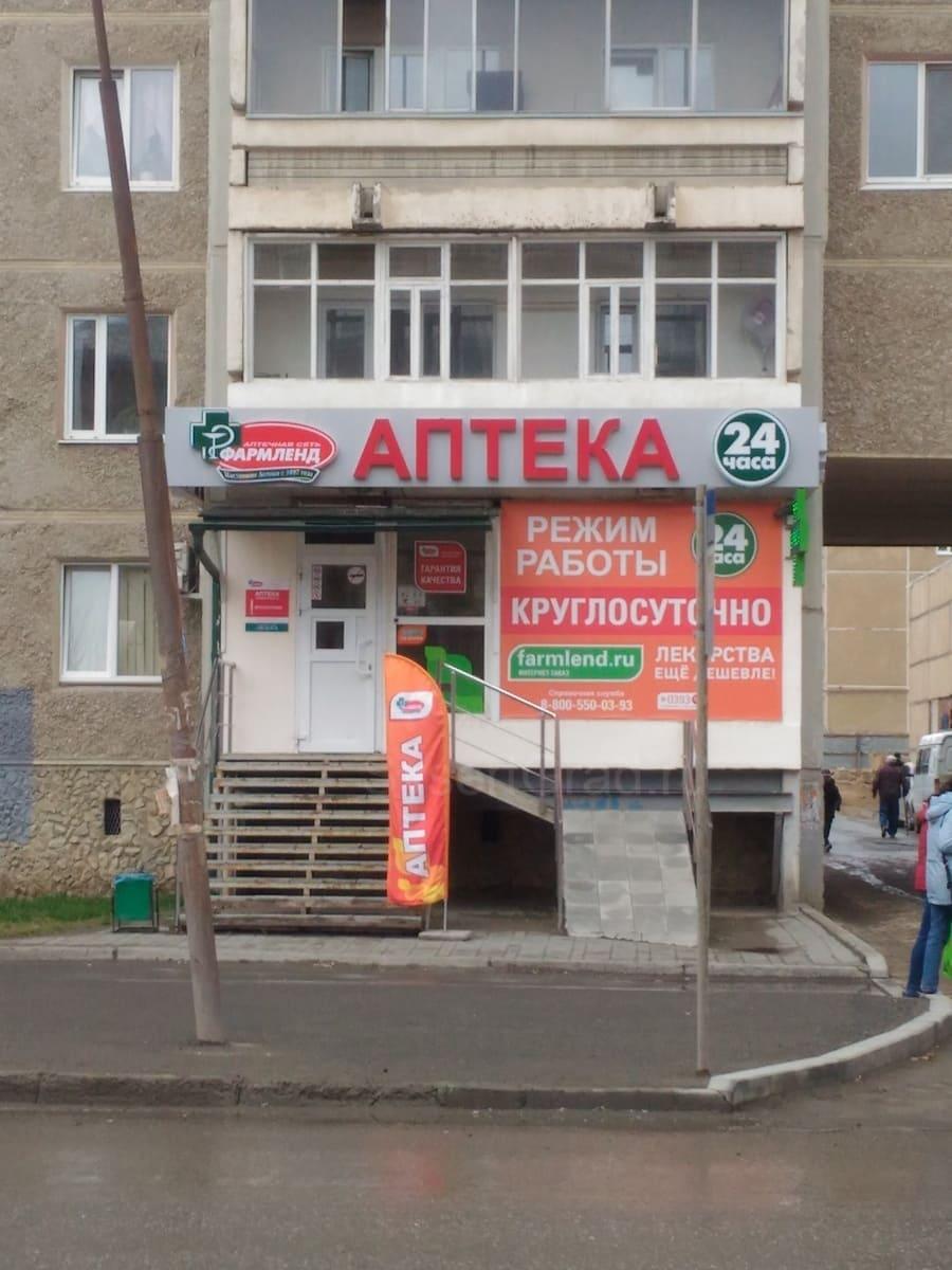 Аптека Сысерть 1
