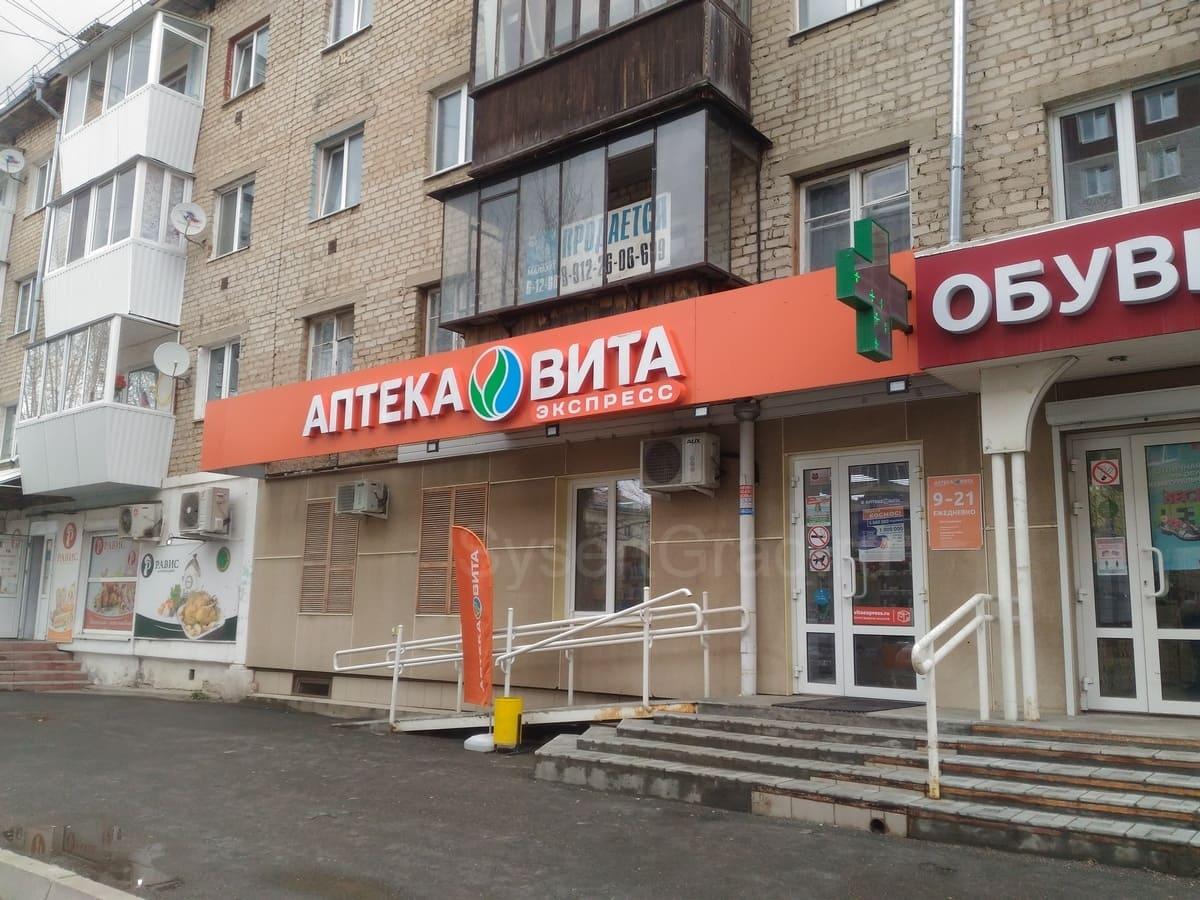 Аптека Сысерть ВИТА