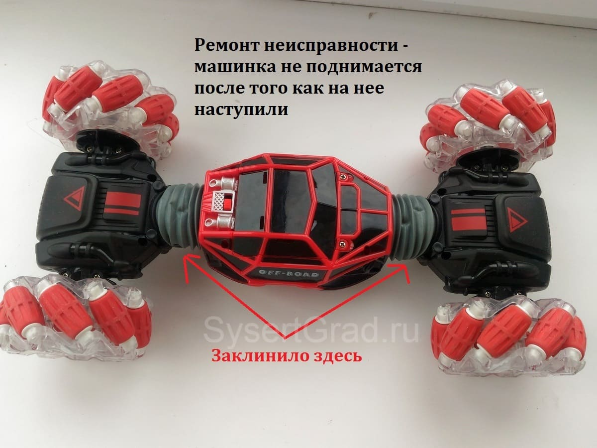 Hyper RC Stunt car ремонт 1