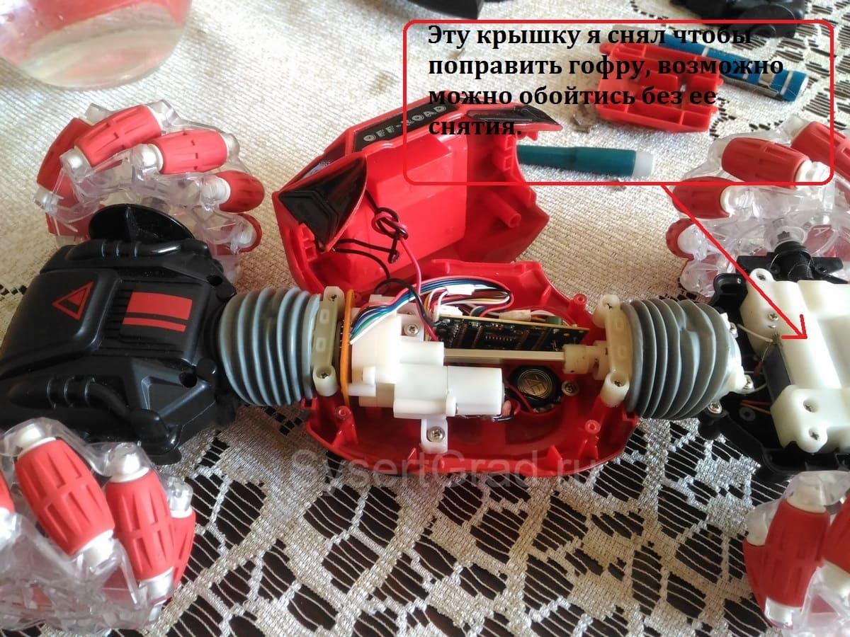 Hyper RC Stunt car ремонт
